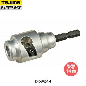 TAJIMA タジマ ビニル絶縁電線用皮剥きソケット ムキソケ DK-MS14 600V CV線ストリッパー (CV単芯、CVT用)
