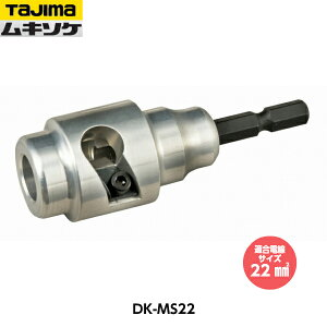 TAJIMA タジマ ビニル絶縁電線用皮剥きソケット ムキソケ DK-MS22 600V CV線ストリッパー (CV単芯、CVT用)