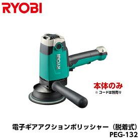 [送料無料] RYOBI リョービ 電子ギアアクションポリッシャー (脱着式) PEG-132 本体のみ [646703B] ※コードは別売り
