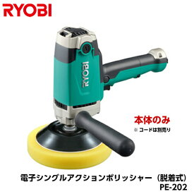 RYOBI リョービ 電子シングルアクションポリッシャー (脱着式) PE-202 本体のみ [646701B] ※コードは別売り