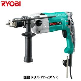 [送料無料] RYOBI リョービ 振動ドリル PD-201VR [650500A]