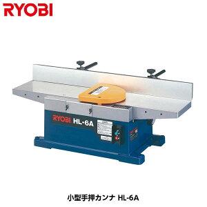 RYOBI リョービ 小型手押カンナ HL-6A 質量13kg [690121A]