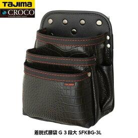 TAJIMA タジマ CROCO(クロコ) 着脱式腰袋G 3段大 SFKBG-3L