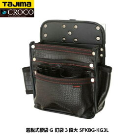 TAJIMA タジマ CROCO(クロコ) 着脱式腰袋G 釘袋3段大 SFKBG-KG3L