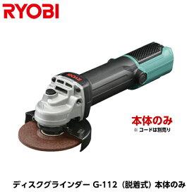 RYOBI リョービ ディスクグラインダー(脱着式) G-112 本体のみ [627403B] ※コードは別売り