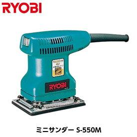 RYOBI リョービ サンダー S-815S [629303A]