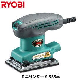 RYOBI リョービ ミニサンダー S-555M [629001A]