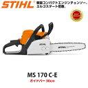【送料無料・ガイドバー30cm】STIHL(スチール) 軽量コンパクトエンジンチェンソー MS170C-E ガイドバー30cm エルゴ…