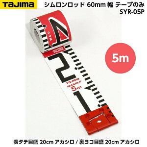 TAJIMA(タジマ) シムロンロッド 60mm幅 5m テープのみ (表タテ目盛 20cmアカシロ/裏ヨコ目盛20cmアカシロ) SYR-05P [工事写真 リボンテープ]