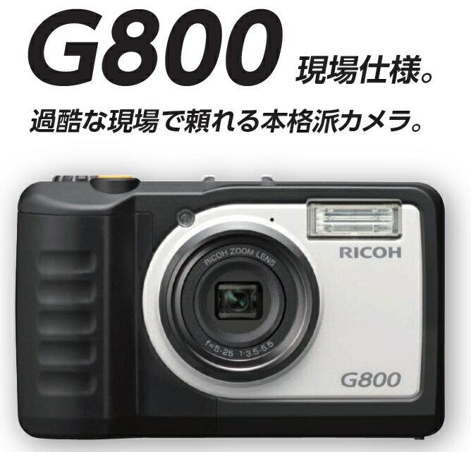 [送料無料] RICOH リコー G800 現場仕様 デジタルカメラ 安心保障モデル [3年間無償保証 定額修理対応 代替機サービス]