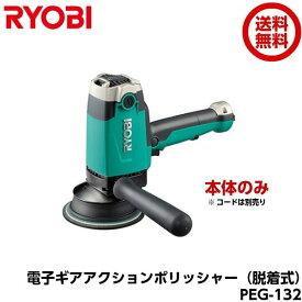 ※メーカー欠品中、次回7月予定 [送料無料] RYOBI リョービ 電子ギアアクションポリッシャー (脱着式) PEG-132 本体のみ [646703B] ※コードは別売り