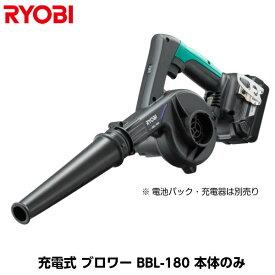 RYOBI リョービ ブロワー BBL-180 充電式ブロワー 本体のみ [681803A] 電池パック・充電器は別売り
