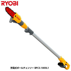 RYOBI リョービ 充電式ポールチェンソー BPCS-1800L1 有効切断長さ150mm [616800A]