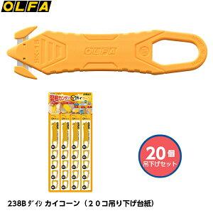 OLFA オルファ 238B-ダイシ カイコーン(20個吊り下げ台紙)