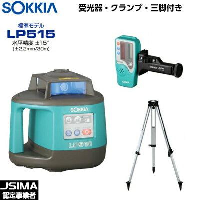 【JSIMA認定店】[送料無料・保証付]新品SOKKIAソキアLP515自動整準レベルプレーナー(受光器LR300・クランプ・三脚付)[回転レーザーレベル]