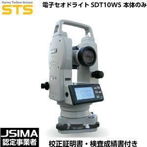 """[校正証明書付新品 STS電子セオドライト SDT10WS 標準セット(三脚なし) 30倍 測角精度5"""" 傾斜補正機能 【測量 土木 建築 トランシット】"""