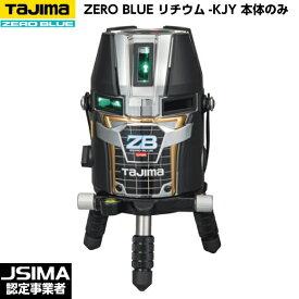 [JSIMA認定店] TAJIMA タジマ ZERO BLUE リチウム-KJY 本体のみ ZEROBL-KJY [ブルーグリーンレーザー墨出器]
