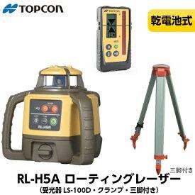 【JSIMA認定店】 [送料無料・保証付] 新品 TOPCON トプコン RL-H5A DB ローティングレーザー 100Lパッケージ 乾電池仕様 (受光器LS-100L・三脚付)