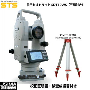 """[校正証明書付新品 STS電子セオドライト SDT10WS 標準セット(三脚付き) 30倍 測角精度5"""" 傾斜補正機能 【測量 土木 建築 トランシット】"""