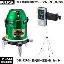 [JSIMA認定店・送料無料] ムラテックKDS 電子整準高輝度グリーンレーザー墨出器 DSL-92RG(受光器・三脚付きセット) …