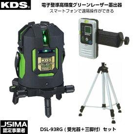 [JSIMA認定店] ムラテックKDS 電子整準高輝度グリーンレーザー墨出器 DSL-93RG(受光器・三脚付きセット) [DSL-93RGRSAN]