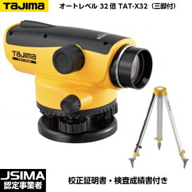 【JSIMA認定店】 [校正証明書付] 新品 TAJIMA タジマ オートレベル32倍 TAT-X32 三脚付きセット