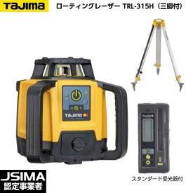【JSIMA認定店】 新品 TAJIMA タジマ ローテーティングレーザー TRL-315H (スタンダード受光器・受光器ホルダー・三脚付) [回転レーザーレベル]