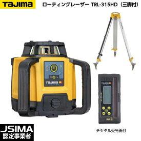 【JSIMA認定店】 新品 TAJIMA タジマ ローティングレーザー TRL-315HD (デジタル受光器・受光器ホルダー・三脚付) [回転レーザーレベル]