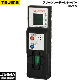 [JSIMA認定店・送料無料] TAJIMA タジマ グリーンレーザーレシーバー RCV-G [レーザー墨出器用受光器]