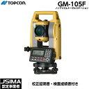 【JSIMA認定店】 校正証明書付き] 新品 TOPCON トプコン GM-105F ノンプリズムトータルステーション [シフト式 ディス…