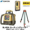 【JSIMA認定店】 [保証付] 新品 TOPCON トプコン RL-H5A DB ローテーティングレーザー 100Lパッケージ 乾電池仕様 (…