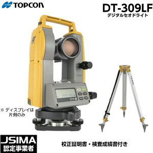 JSIMA認定店 校正証明書付 新品 TOPCON トプコン DT-309LF デジタルセオドライト 三脚付 レーザーポインター搭載 トランシット