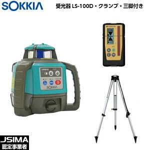 [JSIMA認定店] SOKKIA ソキア LP610J-DBD 自動整準レベルプレーナー (デジタル受光器LS100D クランプ 三脚付) 回転レーザーレベル ※乾電池は別売り