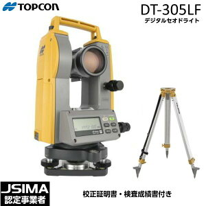 JSIMA認定店(校正証明書付) 新品 TOPCON トプコン DT-305LF デジタルセオドライト 三脚付き 両側ディスプレイ レーザーポインター搭載 トランシット