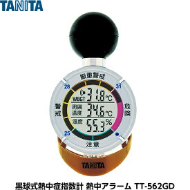 TANITA タニタ 熱中アラーム TT-562GD (ゴールド) 黒球式熱中症指数計 [熱中症対策 熱中症予防]