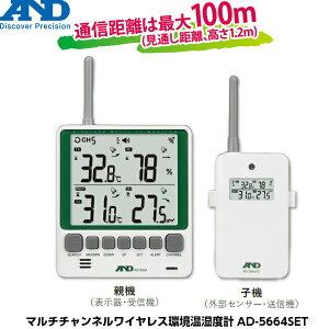 A&D エーアンドディ AD-5664SET マルチチャンネルワイヤレス環境温湿度計 [熱中症指数計 温度計 湿度計 WBGT値]