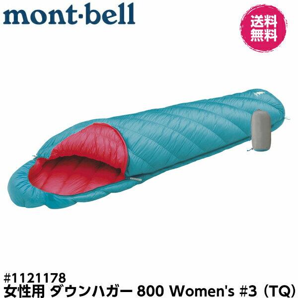 [送料無料] mont-berll モンベル 女性用 ダウンハガー 800 Women's #3 ターコイズ(TQ) [#1121178 コンフォート温度3度/リミット温度-2度]