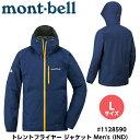 [送料無料] 【Lサイズ】 mont-bell モンベル トレントフライヤー ジャケット Men's (インディゴ) Lサイズ #1128590 …