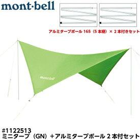 [送料無料(本州・四国・九州)] mont-bell モンベル ミニタープ (専用アルミミニタープポール165 x 2本付き) グリーン (GN) #1122513※北海道、沖縄、離島は送料別