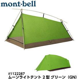[送料無料] mont-bell モンベル ムーンライトテント2型 (2人) #1122287 グリーン (GN)