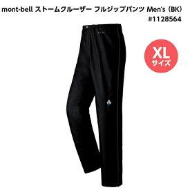 [送料無料] 【XLサイズ】 mont-bell モンベル ストームクルーザー フルジップパンツ Men's ブラック(BK) XLサイズ #1128564