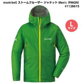 [送料無料] 【Lサイズ】 mont-bell モンベル ストームクルーザー ジャケット Men's (プライムグリーン) Lサイズ #1128615 (PMGN)