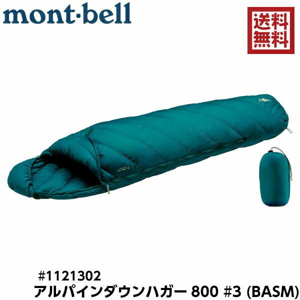 [送料無料] モンベル アルパインダウンハガー 800 #3 バルサム(BASM) [#1121302 コンフォート温度5度/リミット温度0度]