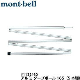 mont-bell モンベル アルミミニタープポール165(5本継) φ14.5mm x 165cm 重量270g