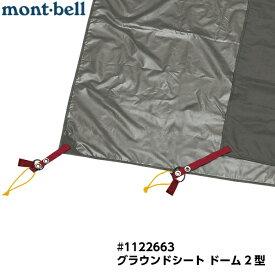 mont-bell モンベル グラウンドシート ドーム2型 (ステラリッジテント2型/マイティドーム2型/ルナドーム2型用) #1122663