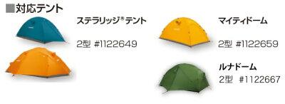 mont-bellモンベルグラウンドシートドーム2型(ステラリッジテント2型/マイティドーム2型/ルナドーム2型用)#1122663