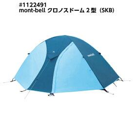 [送料無料] mont-bell モンベル クロノスドーム 2型 (2人) スカイブルー (SKB) #1122491 テント