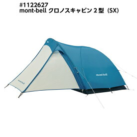 [送料無料] mont-bell モンベル クロノスキャビン 2型 (1-2人) サックス (SX) #1122627 テント