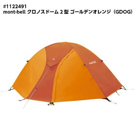 [送料無料] mont-bell モンベル クロノスドーム 2型 (2人) ゴールデンオレンジ (GDOG) #1122491