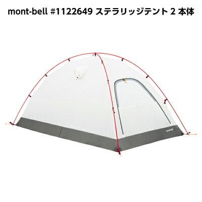 [送料無料]mont-bellモンベルステラリッジテント2本体WT#1122649※レインフライは別売り